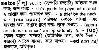 seize - Bengali Meaning - seize Meaning in Bengali at