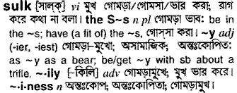 sulk - Bengali Meaning - sulk Meaning in Bengali at