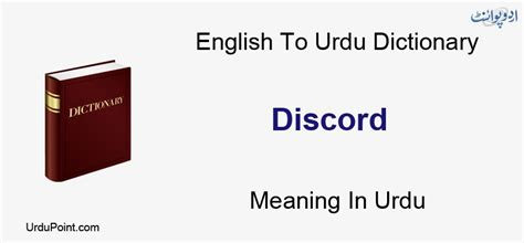 Discord Meaning In Urdu | Na Chaki نا چاقی | English to