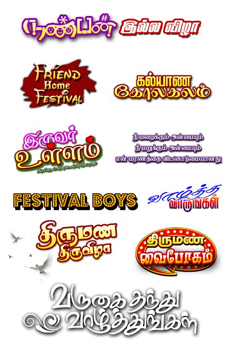 Wedding Title Png Image Free Download in 2020 | Wedding