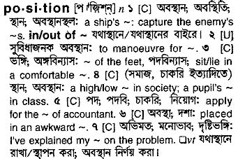 position - Bengali Meaning - position Meaning in Bengali
